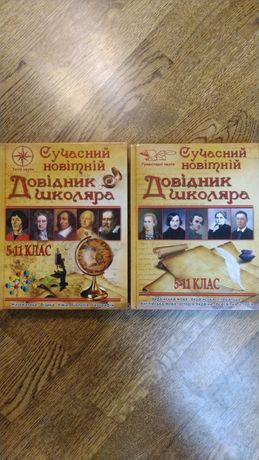 Довідник школяра (справочник школьника) 5-11 клас.