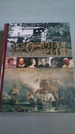 """Всемирная история """"Люди, события, даты"""""""