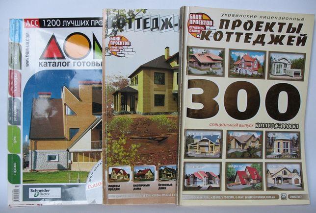 Журнал. Каталог 770 проектов коттеджей и особняков + CD
