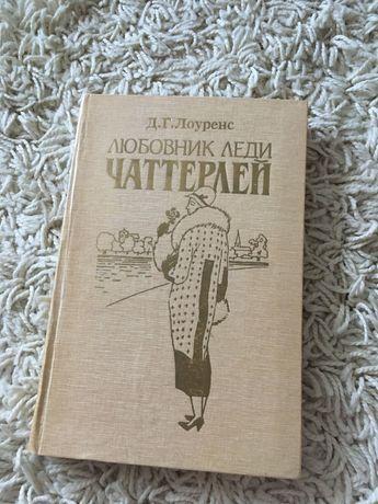 Книга Д.Г.Лоуренс Любовник Леди Чаттерлей