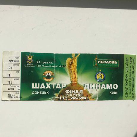 """Билет на футбол """"Шахтер""""- """"Динамо"""", 27 мая 2007 г."""