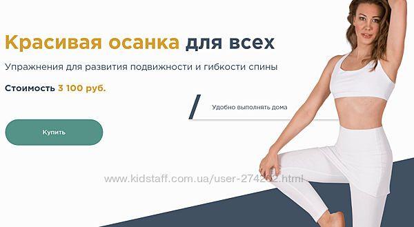 Наталья Година Красивая осанка для всех