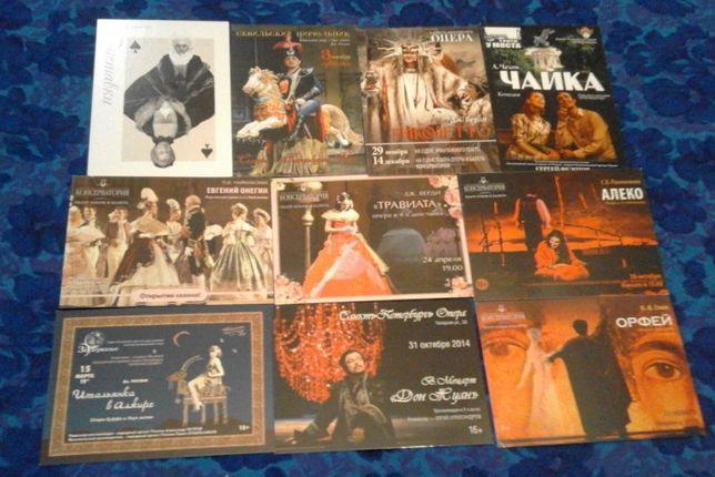 Серия театральных рекламных открыток