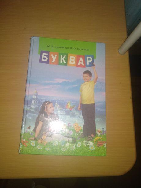 Буквар М.Д.Захарійчук,В.О.Науменко