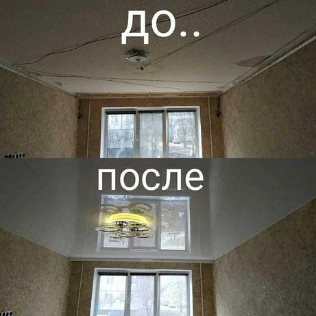 Натяжні стелі у Львові!Якісно, Швидко, Недорого !