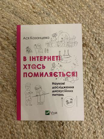 Продаю книгу «В інтернеті хтось помиляється» Ася Казанцева