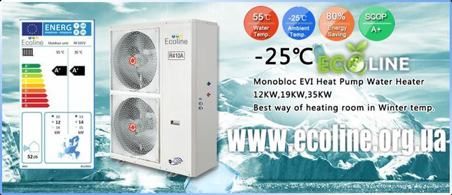 Тепловий насос повітря-вода EcoLine 19кВт DCI! Якість та Супер Ціна!