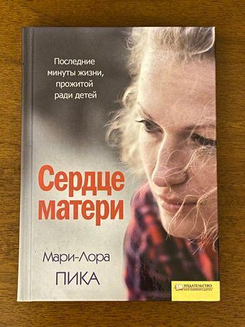 Книга Мари-Лора Пика 'Сердце Матери'