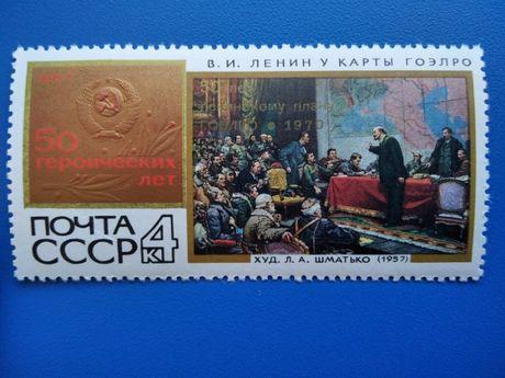 Почтовые марки СССР - 50 лет плану ГОЭЛРО (1 шт.)