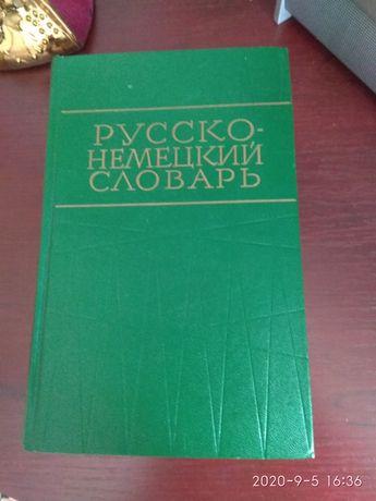 Продам русско немецкий словарь