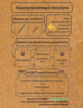Перевірка та розробка етикетки, аудит виробництва, дозвільні документи
