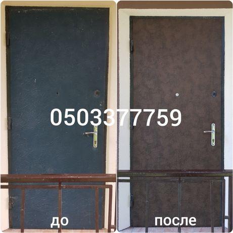 Ремонт,реставрация,обивка,обшивка,покраска дверей. Установка замков