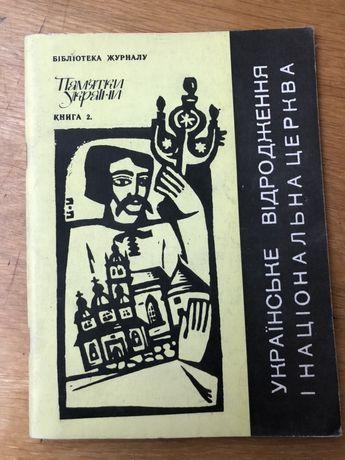 Українське відродження і національна церква