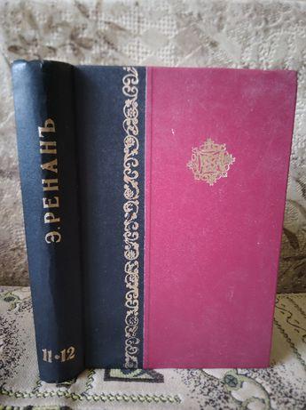 Ренан Э. Исторические статьи. Очерки по истории искусства, 1902