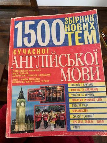 1500 збірник нових тем англійської мови