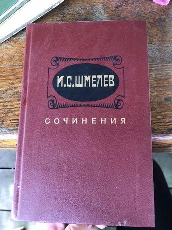 И.С.Шмелев сочинения