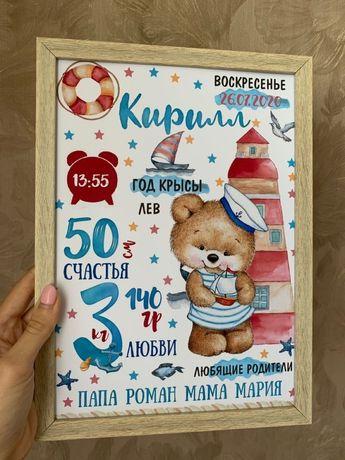 Метрика детская постеры дипломы