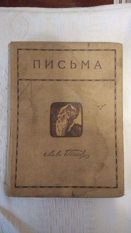 Книга- 1912 года. Л. Н. Толстой.