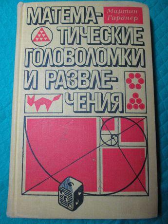 М.Гарднер «Математические головоломки и развлечения»