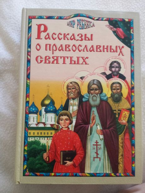 Книга про православных святых