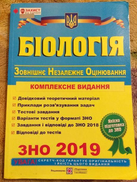 ЗНО біологія 2019
