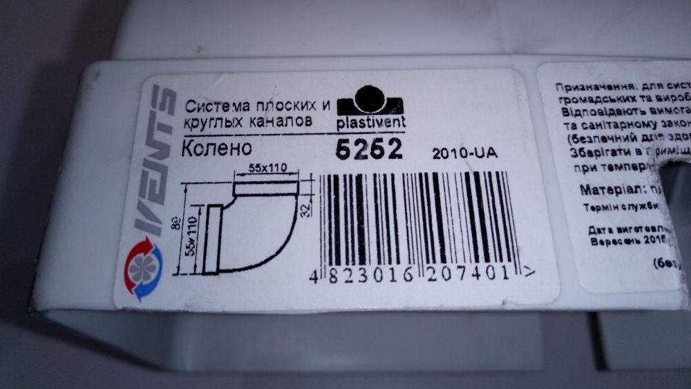 Колено вентиляционное вертикальное VENTS 5252 90 град. 55х110 Киев - изображение 1