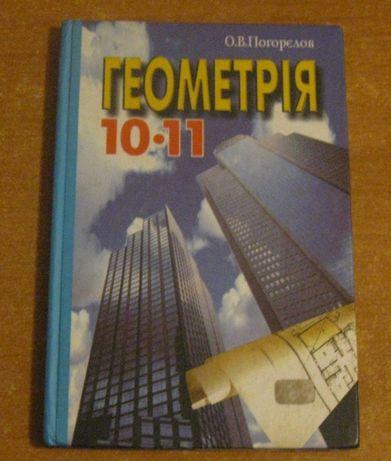 Учебник по геометрии 10-11 класс. Погорелов О.В.