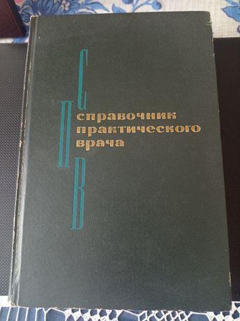 Справочник практичного врача! 200 грн!