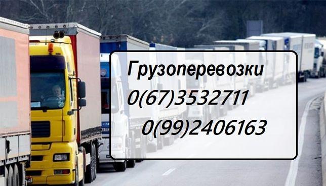Вантажні перевезення/Доставки вантажів попутно/Окремо/Догруз