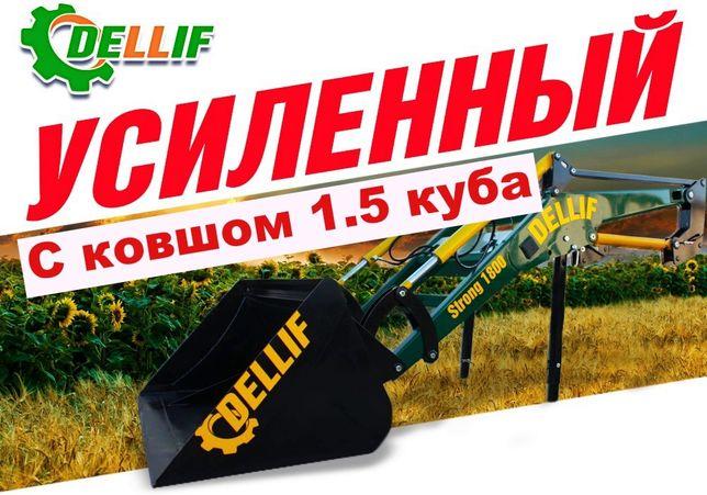Кун на трактор Dellif Strong 1800 с ковшом 1.5 куба на МТЗ,ЮМЗ