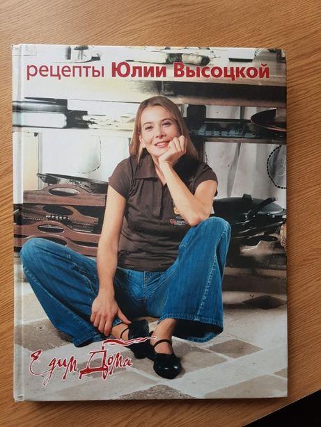 Репецты Юлии Высоцкой Едим Дома