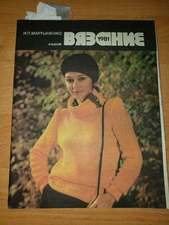 """Отдам журнал """"Вязание"""" 1981"""
