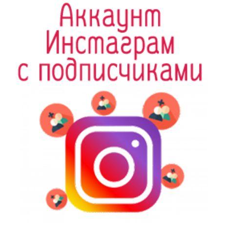 Продам аккаунт в Instagram 10 тыс