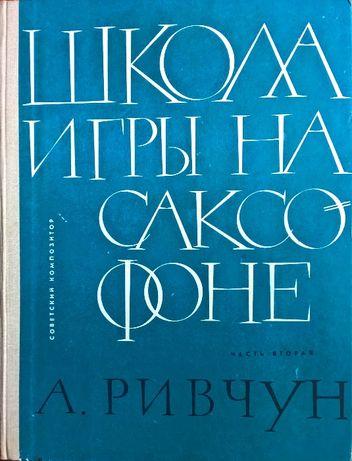 «ШКОЛА игры на саксофоне» автор А.Ривчун • 1968год
