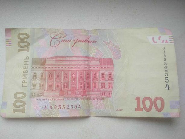 Продам купюру 100 грн с номером АА4552554