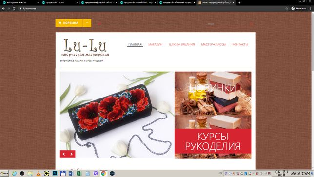 Продам сайт интернет магазин рукоделия