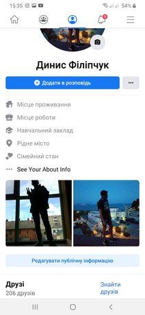 Акаунт Facebook в аренду. Акаунту больше 3 лет.Цену придлагаете вы.