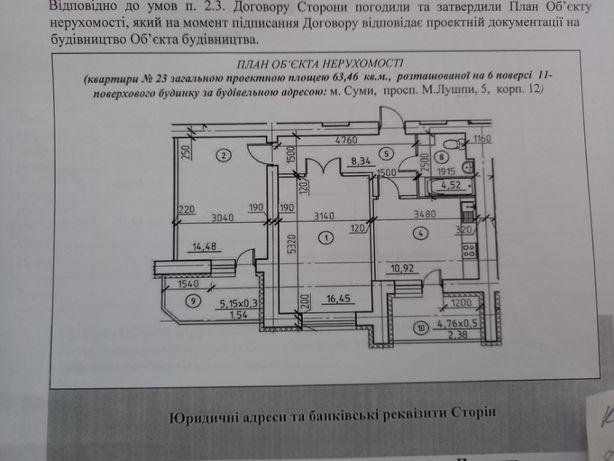 Продам 2-х комнатную квартиру, Лушпы 5, корп 12 Эспланада
