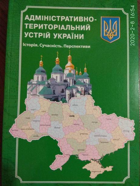 Адміністративно-територіальний устрій України
