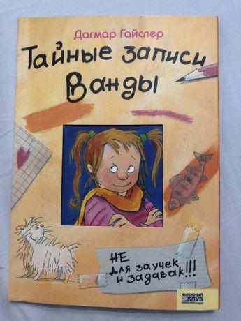 Дагмар Гайслер Тайные записи Ванды