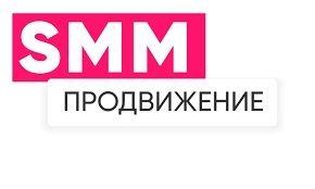 SMM продвижени, таргитолог, instagram, продвижени,ведение  сайты