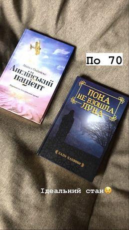 Книги «Ангдійський пацієнт», «Пока не взошла луна»