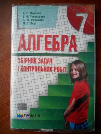 Сборник алгебра 7 класс