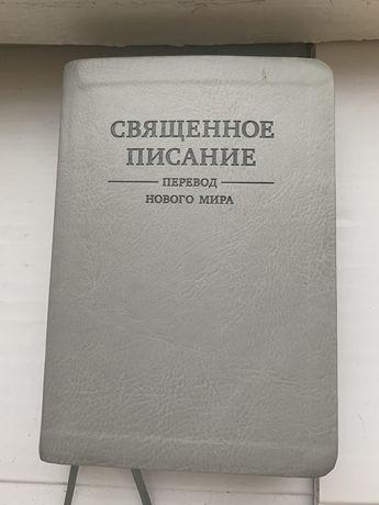 Библия, идеальное состояние, бесплатно, современный перевод