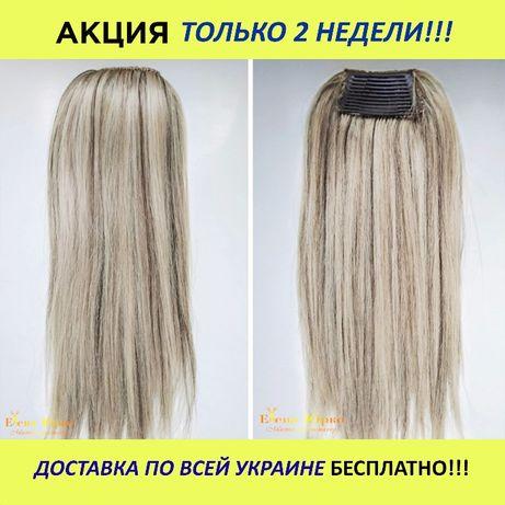 СПЕЦПРЕДЛОЖЕНИЕ натуральные хвосты-шиньоны трессы под заказ Украина