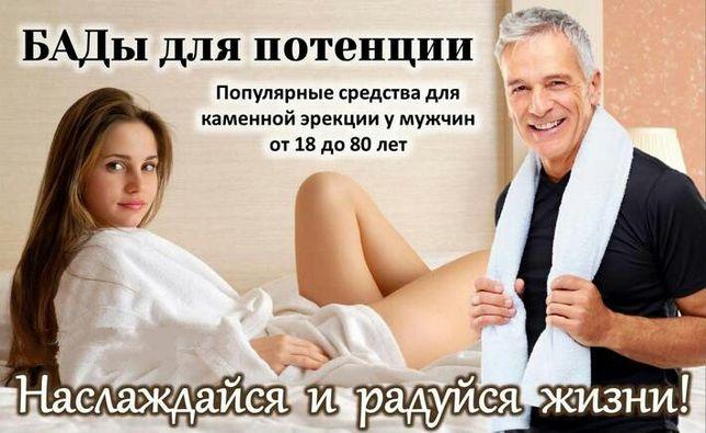 Услуги по подбору препаратов для мужской Эрекции/Потенции