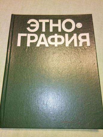 Этнография. Учебник