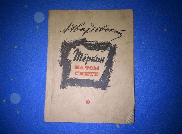 А.Твардовский Тёркин на том свете. 1963 год
