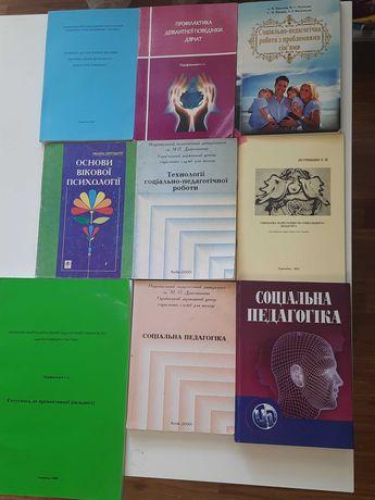 Книги соціальна педагогіка ТНПУ