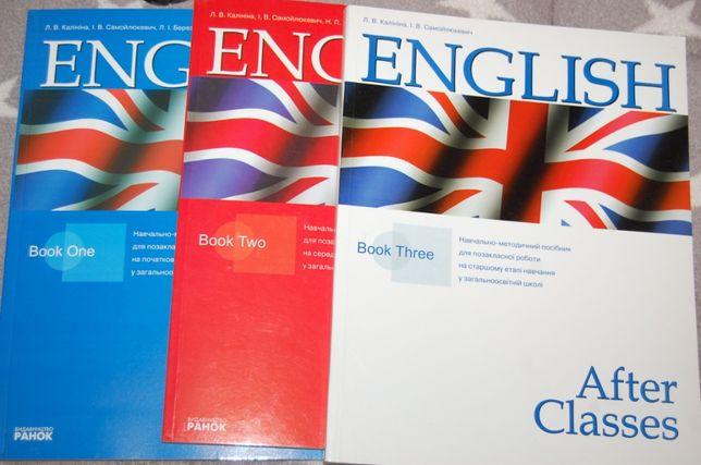 English After Classes (Калініна)